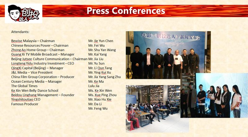 Internet-movie--The-Master-of-Entrepreneurship-and-Investment-press-conferences